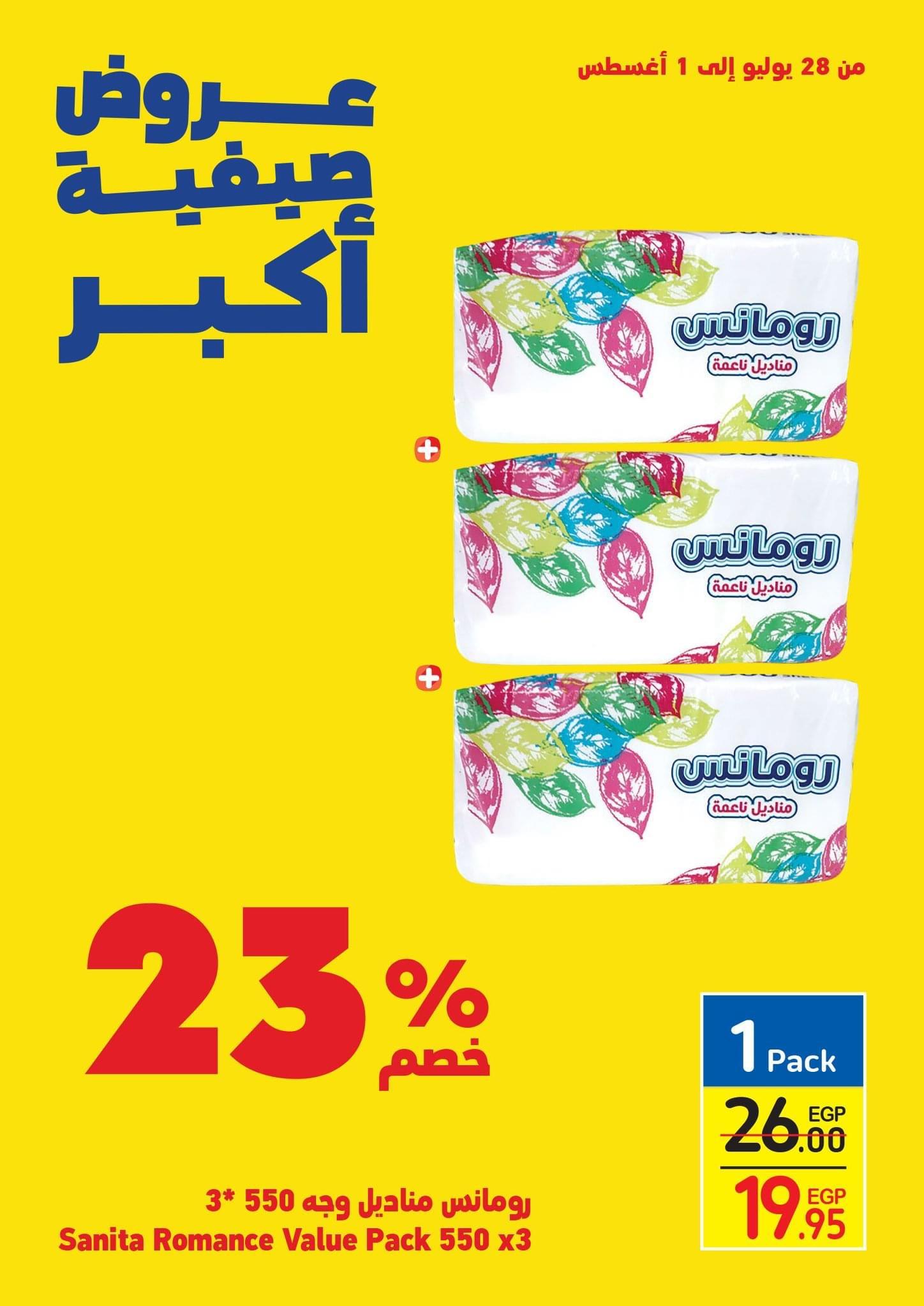 """عروض كارفور على الشاشات عرض الـ """"weekend offers"""" حتي 1/8/2021 24"""