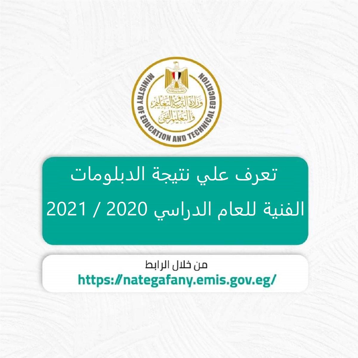 الآن الرابط الجديد لمعرفة نتيجة الدبلومات الفنية nategafany emis gov eg