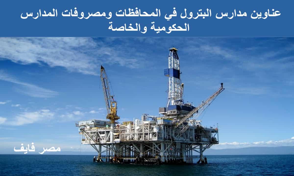 تنسيق مدارس البترول في محافظات مصر.. المصروفات ورابط التقديم 2021