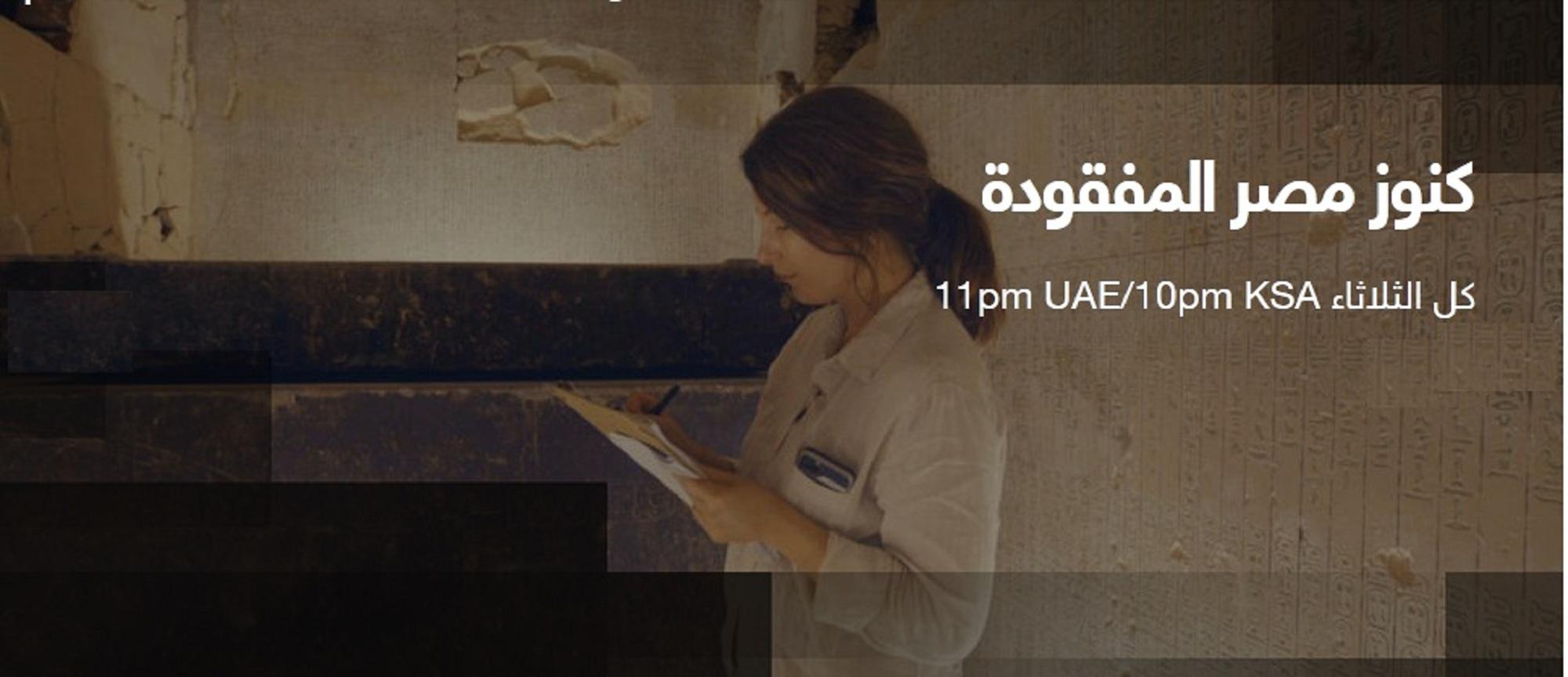 تردد قناة ناشونال جيوجرافيك أبوظبي 2021 على نايل سات ومواعيد عرض الفيلم الوثائقي المميز مصنع المأكولات