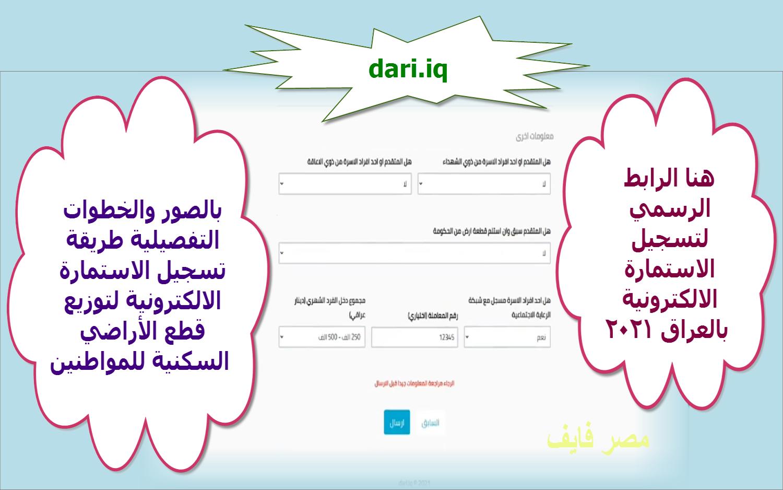 dari iq خطوات تعبئة الاستمارة الالكترونية لتوزيع الاراضي للمواطنين بالعراق 2021 بالصور والروابط المباشرة
