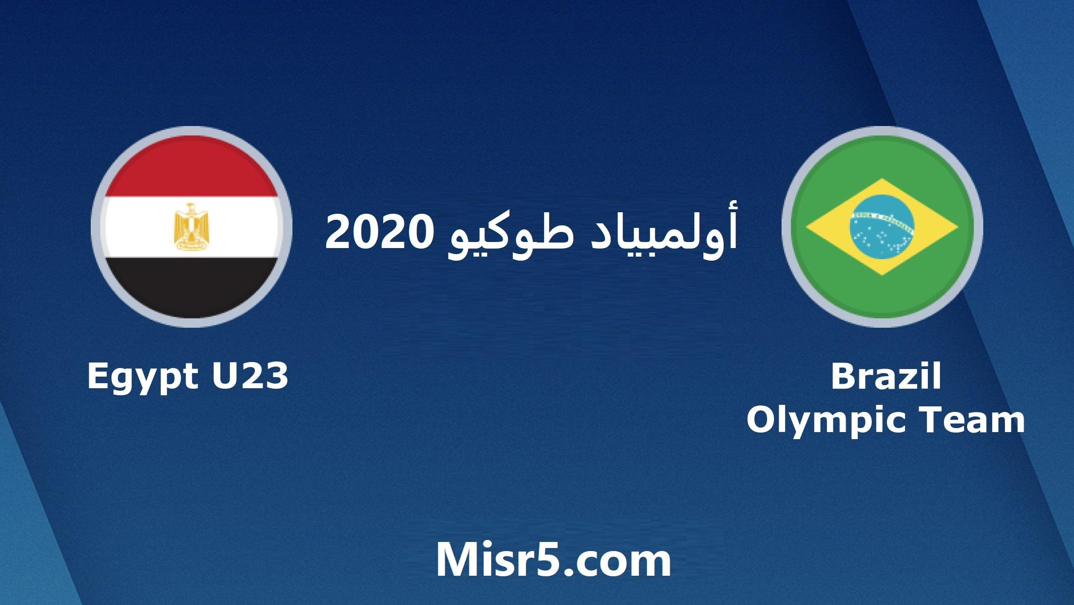 موعد مباراة مصر والبرازيل والقنوات الناقلة لها في أولمبياد طوكيو