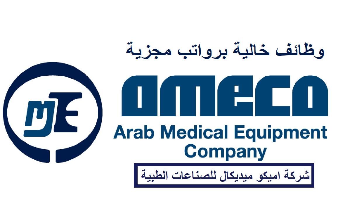 وظائف خالية بشركة اميكو ميديكال للصناعات الطبية برواتب تصل إلى 15000 جنيه