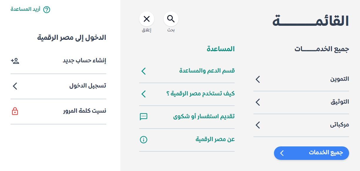 خطوات إنشاء حساب عبر بوابة مصر الرقمية لإضافة المواليد الجدد على بطاقة التموين يوليو 2021 3
