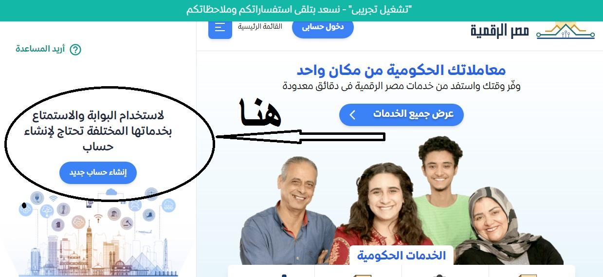 خطوات إنشاء حساب عبر بوابة مصر الرقمية لإضافة المواليد الجدد على بطاقة التموين يوليو 2021 2