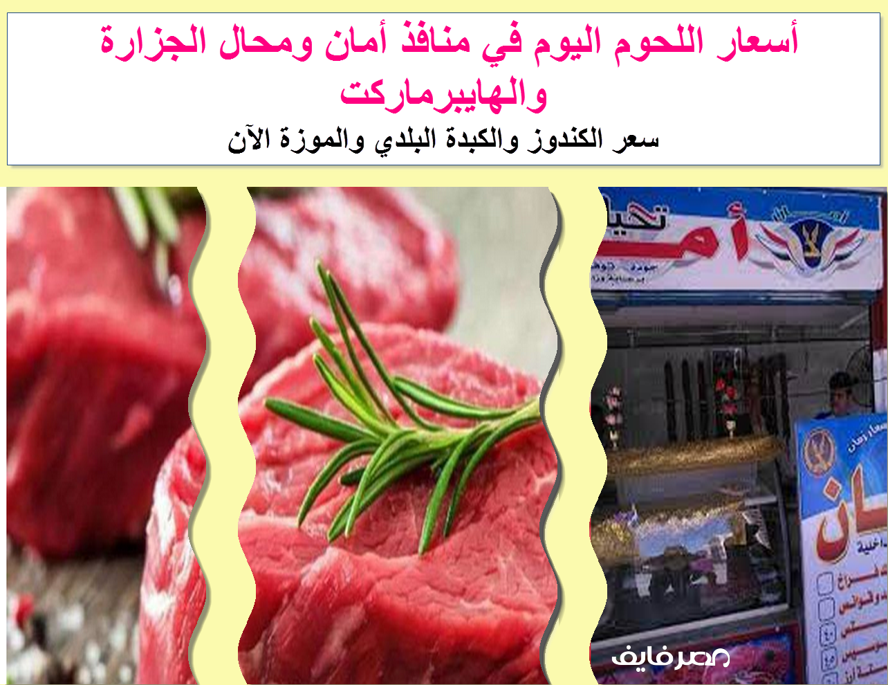 قبل ما تشتري أعرف أسعار اللحوم في منافذ أمان 2021 والبلدي والسوداني في محلات الجزارة والهايبرماركت