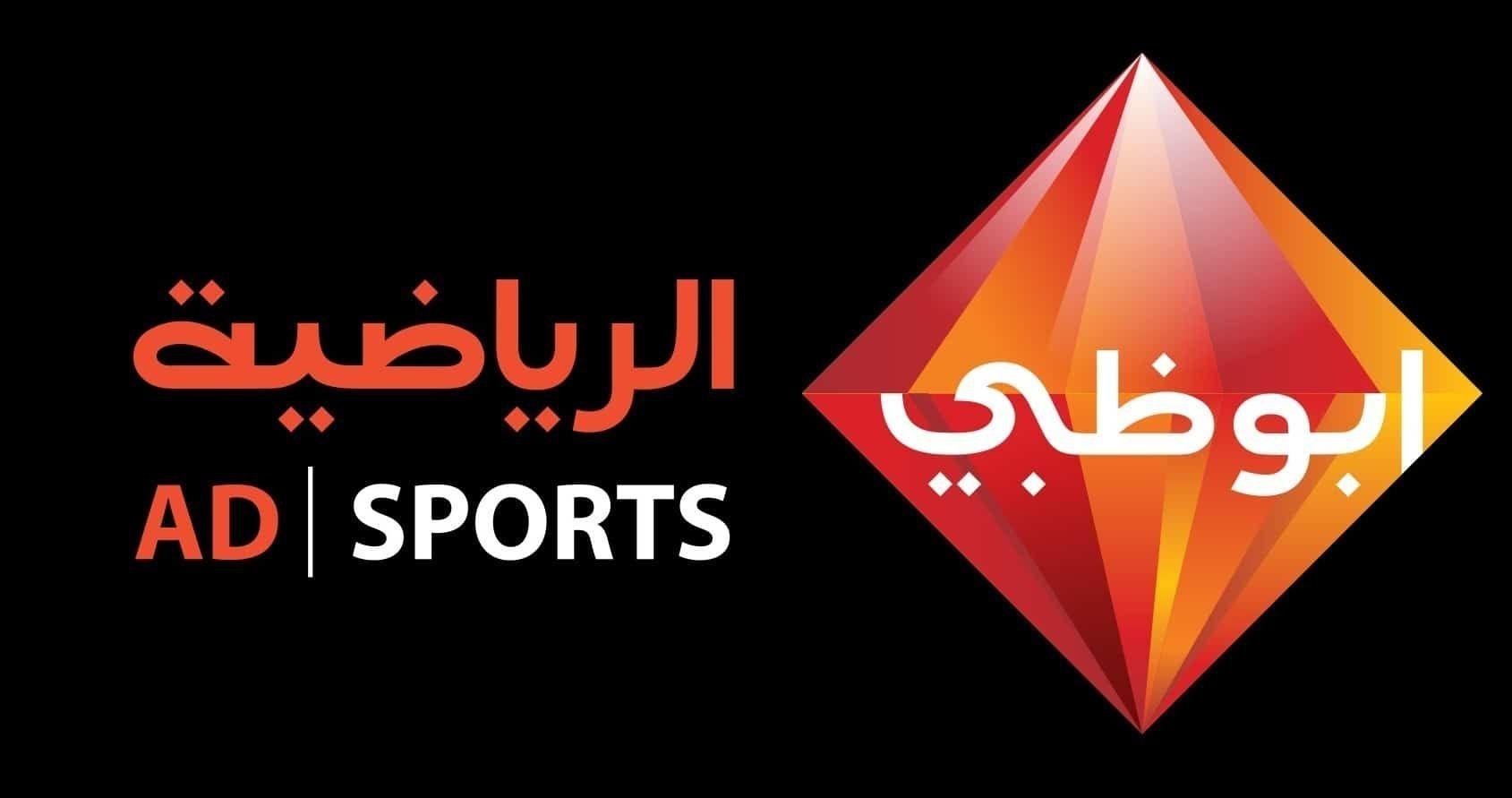 تردد قنوات أبو ظبي الرياضية 3 و 4 HD علي القمر الصناعي نايل سات وهوت بيرد Abu Dhabi Sport