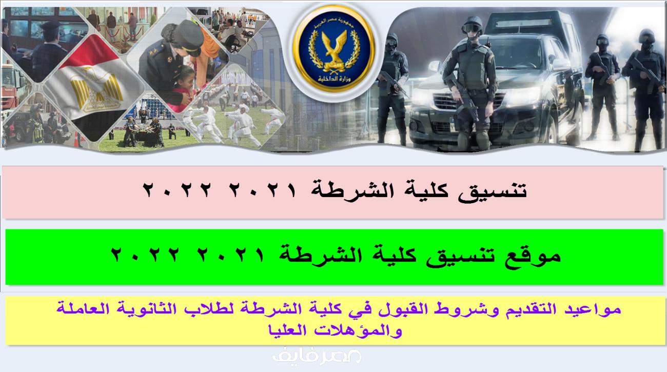 رابط تنسيق كلية الشرطة 2021 وشروط القبول وأرقام التواصل والتيسيرات المقدمة من وزارة الداخلية