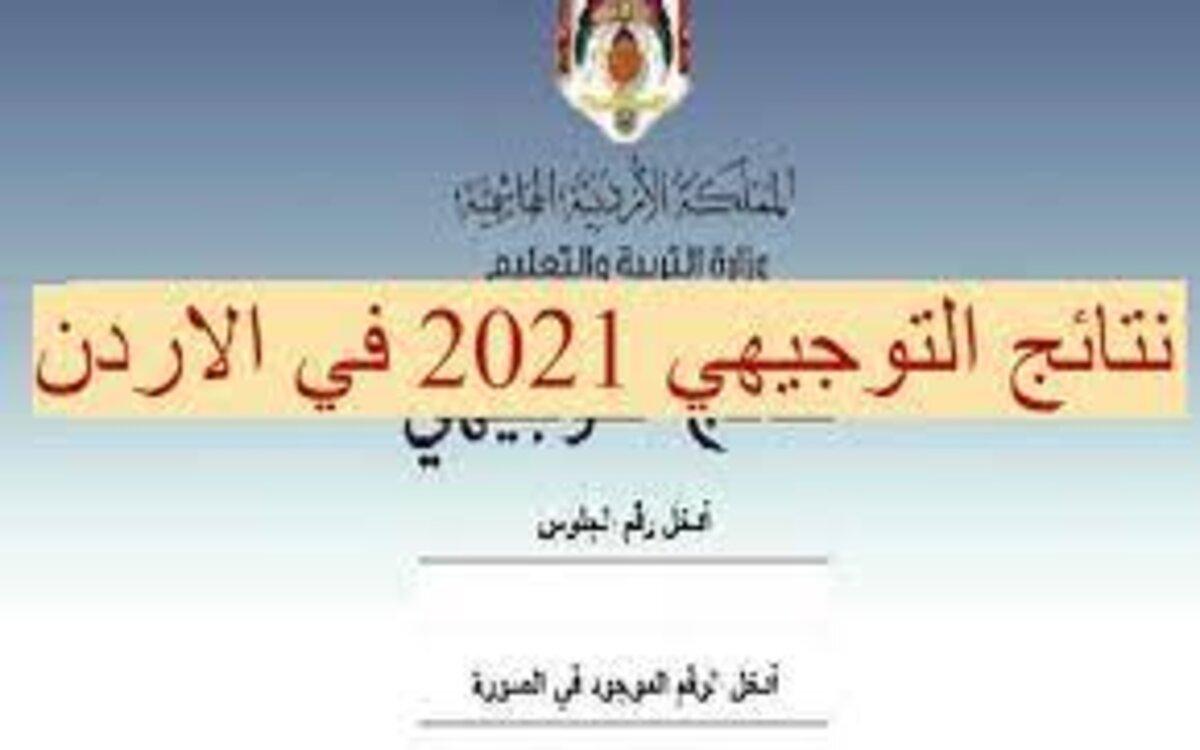 رابط موقع نتيجة توجيهي الأردن 2021 وأسماء أوائل الثانوية العامة الأردنية