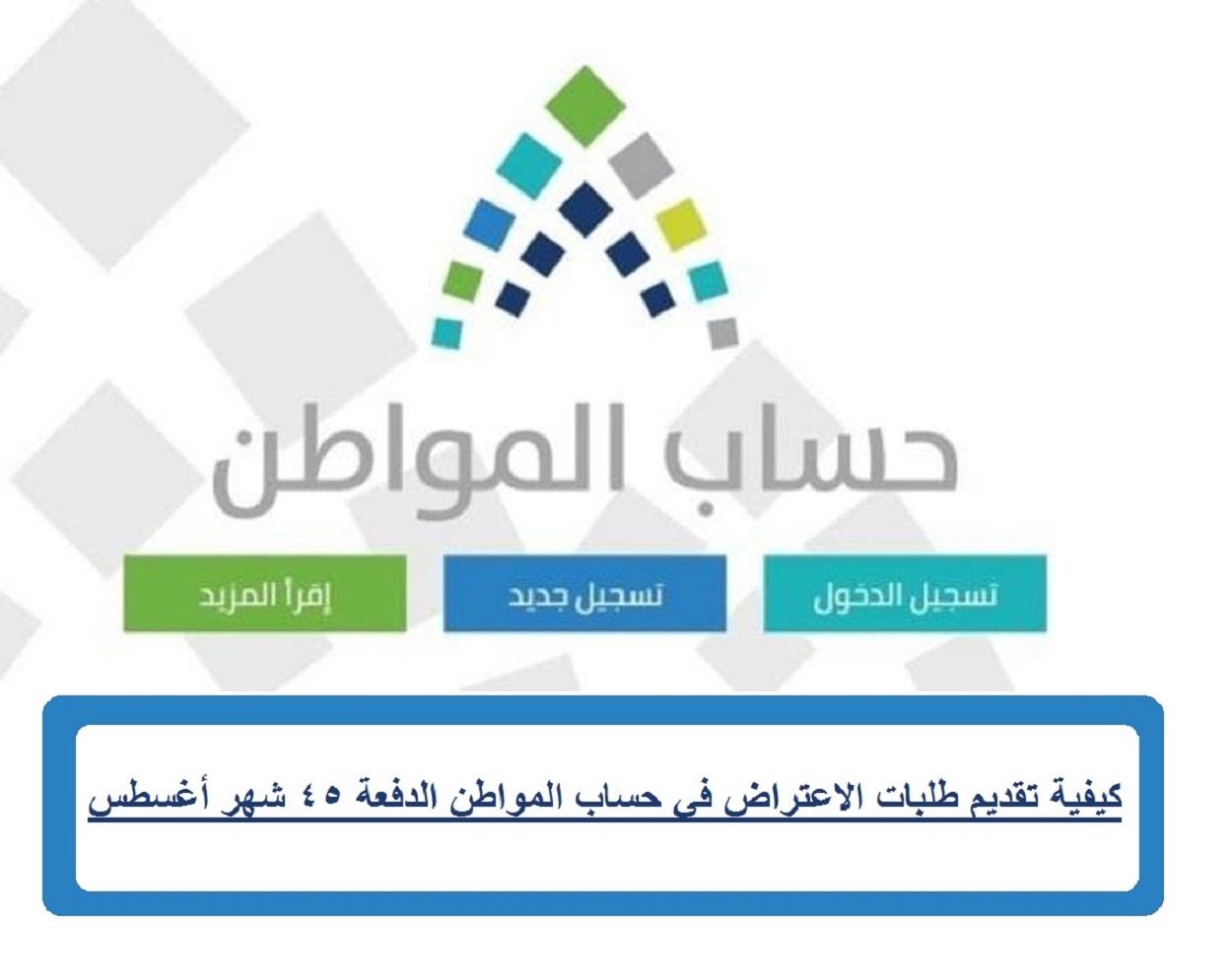 كيفية تقديم طلبات الاعتراض في حساب المواطن الدفعة 45 شهر أغسطس