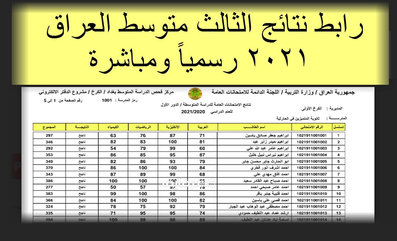 رابط نتائج الثالث متوسط العراق 2021 لكافة المحافظات مباشرة بالاسم والرقم الامتحاني