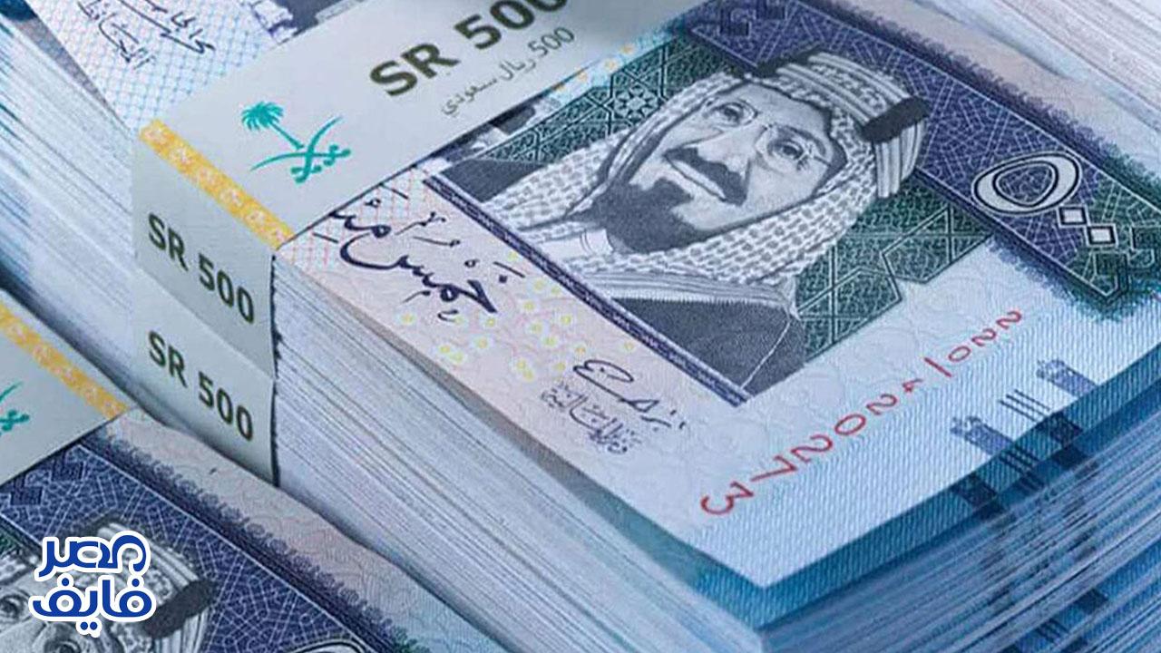 استقرار سعر الريال السعودي اليوم 26 أغسطس 2021 في مختلف البنوك المصرية