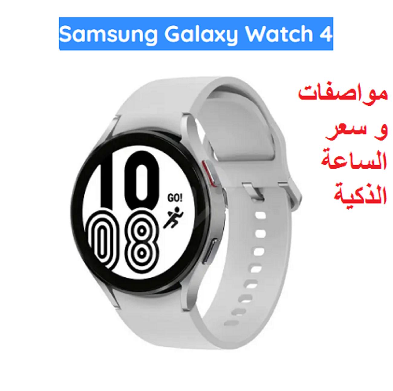شركة سامسونج تُقدم ساعاتها الذكية samsung galaxy watch 4