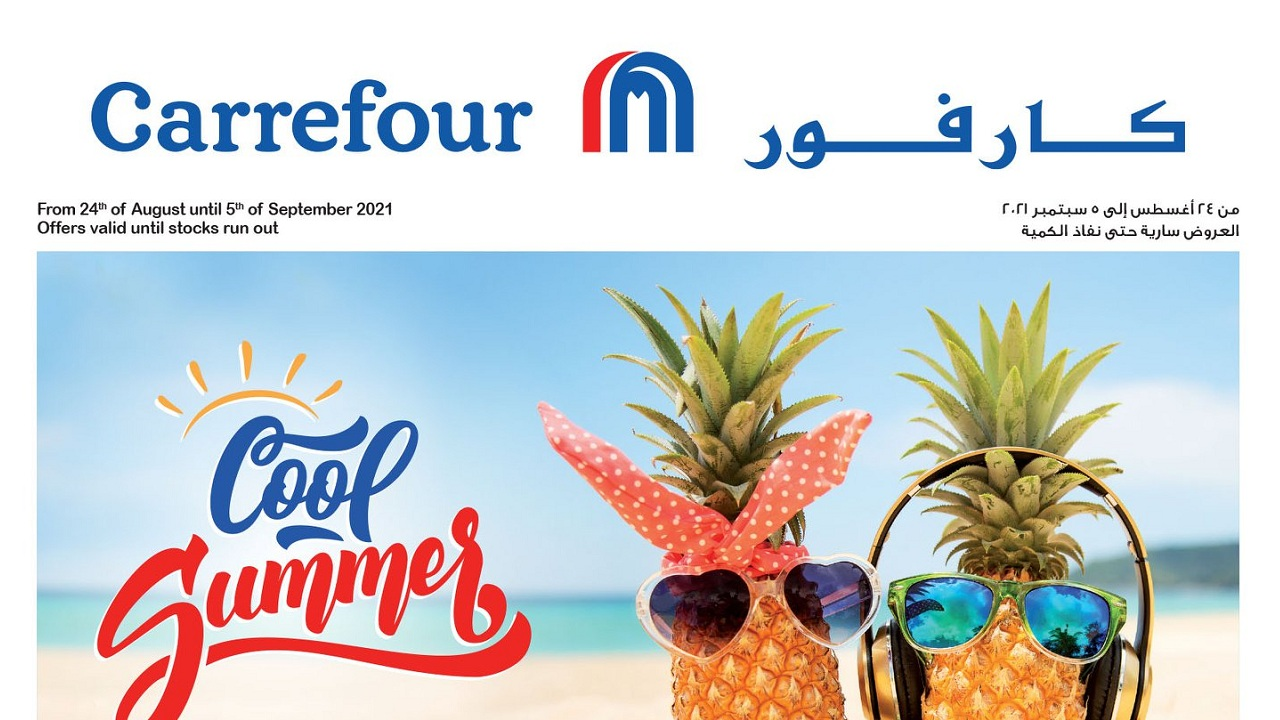 أحدث عروض كارفور مصر بالصور لشهر سبتمبر 2021 عروض CARREFOUR COOL SUMMER