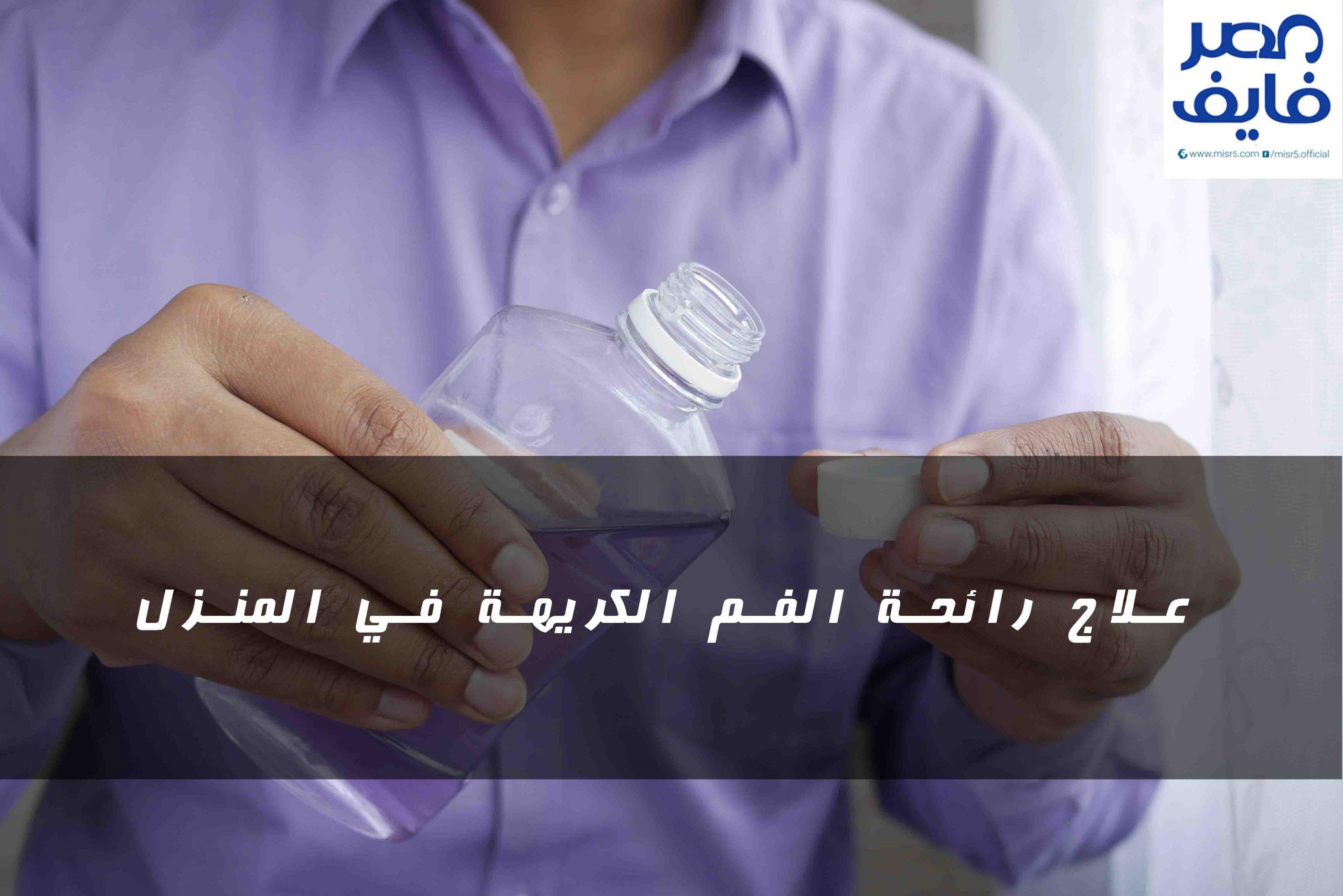 علاج رائحة الفم الكريهة في المنزل