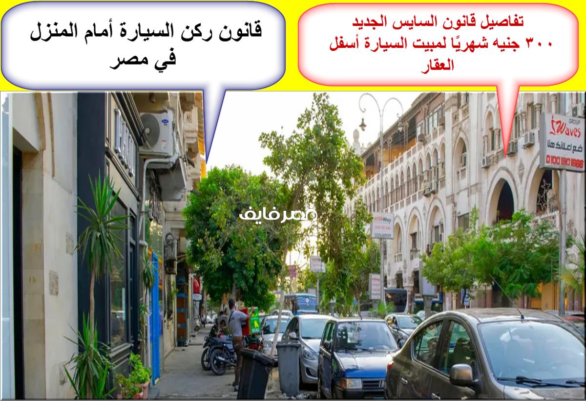 بدء تنفيذ رسوم انتظار السيارات أسفل العقارات في قانون 150 لسنة 2020 بالمحافظات.. أسعار المبيت والانتظار المؤقت