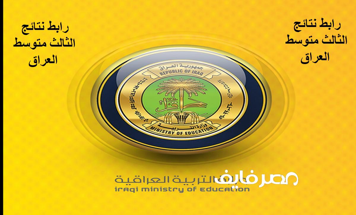 رابط استخراج نتائج الثالث متوسط 2021 العراق لعموم محافظات العراق