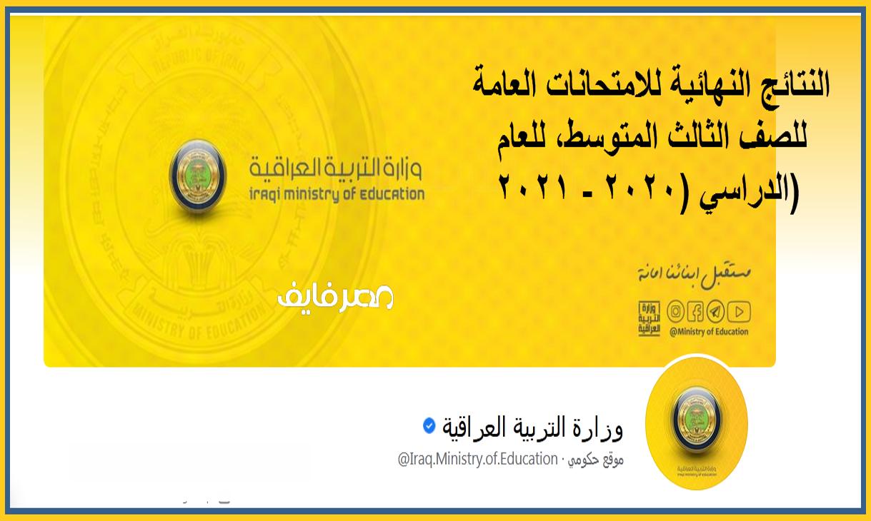 لينك نتيجة الثالث متوسط العراق 2021 مباشرة بالرقم التعريفي لكافة المحافظات العراقية