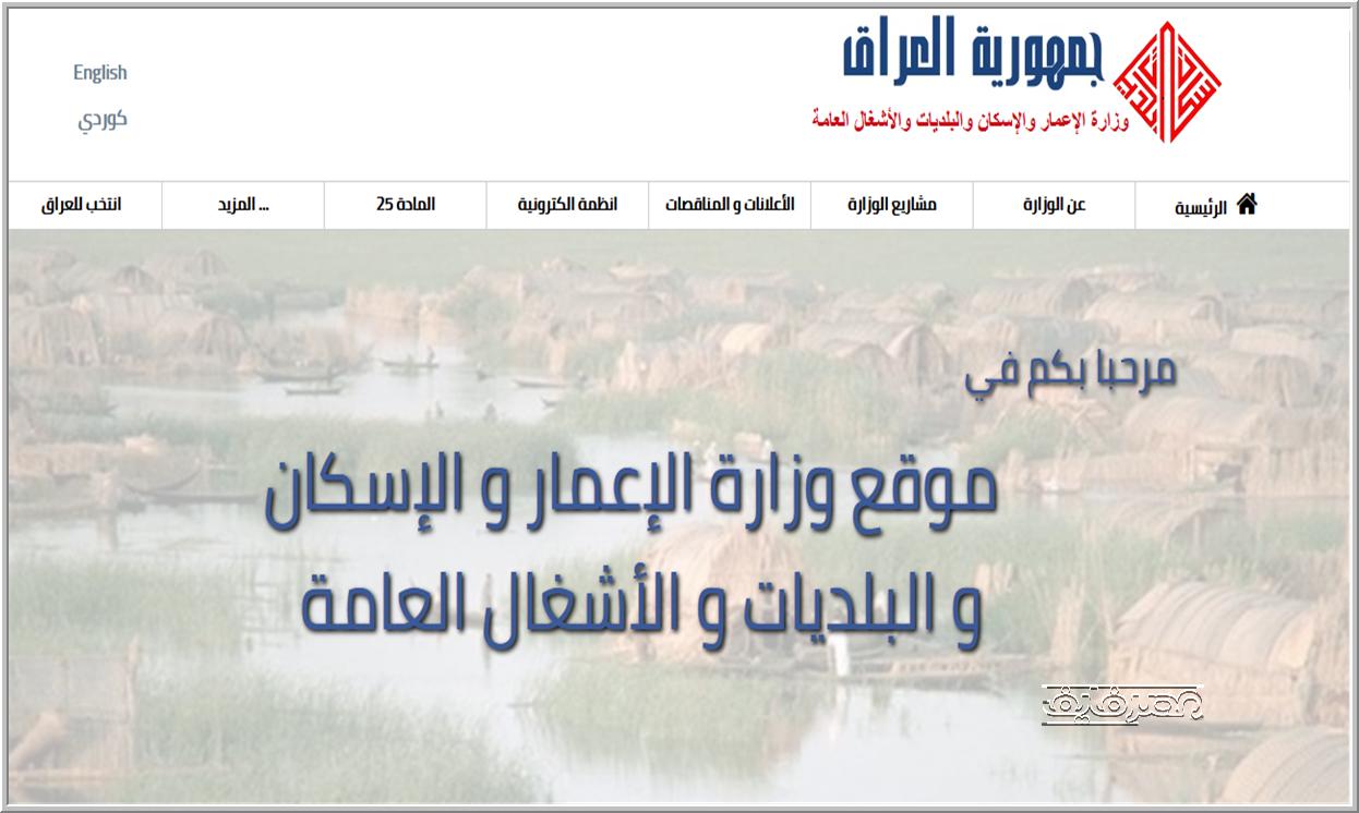 moch gov iq رابط وزارة الإعمار العراقية وأسماء المقبولين في المصادقة النهائية لشراء أراضي المادة 25
