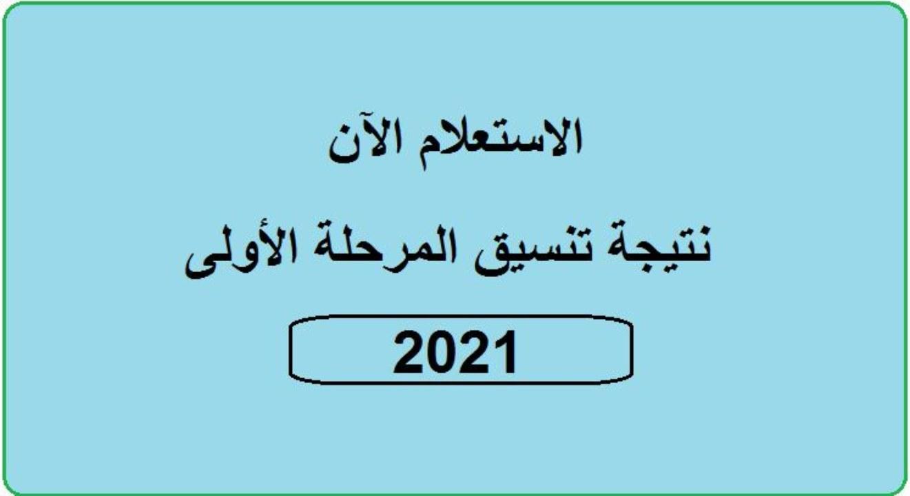 برقم الجلوس طريقة الاستعلام عن نتيجة التنسيق 2021 المرحلة الأولى للجامعات
