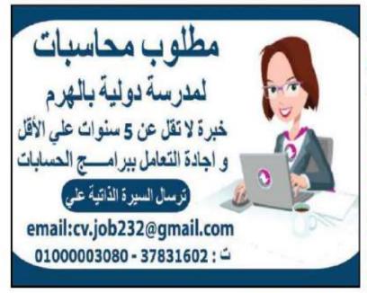 وظائف جريدة الوسيط اليوم الجمعة 27/8/2021