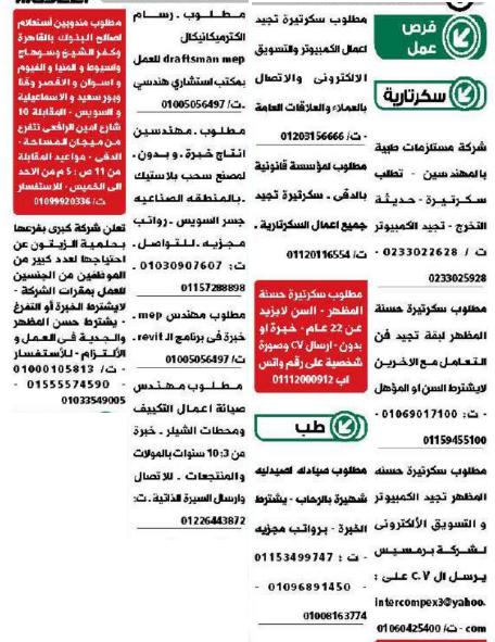 إعلانات وظائف جريدة الوسيط اليوم الجمعة 27/8/2021 8