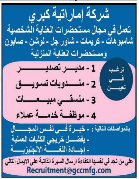إعلانات وظائف جريدة الوسيط اليوم الجمعة 27/8/2021 5