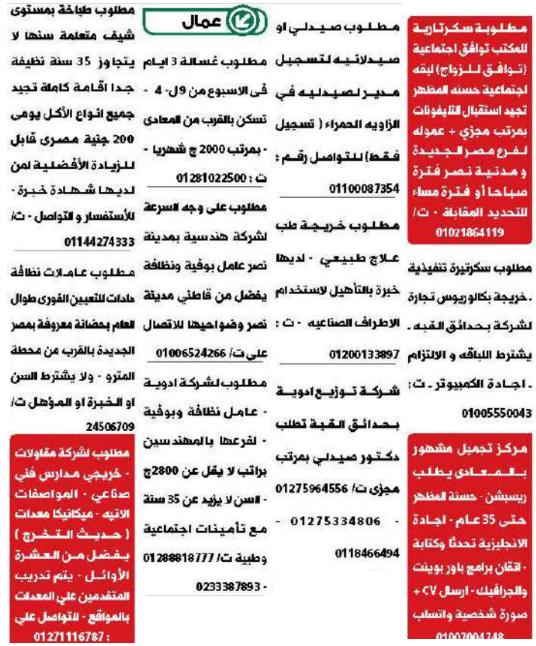 إعلانات وظائف جريدة الوسيط اليوم الجمعة 27/8/2021 9