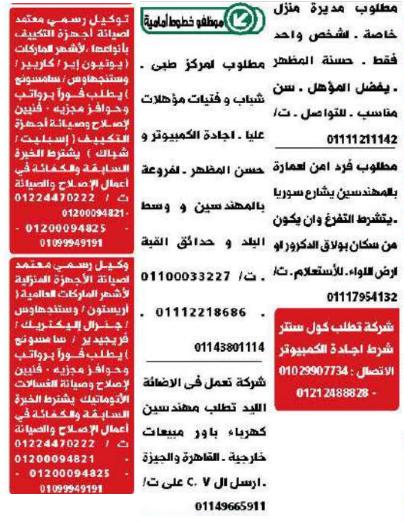 إعلانات وظائف جريدة الوسيط اليوم الجمعة 27/8/2021 10