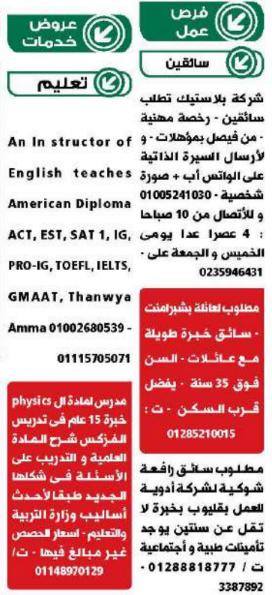 إعلانات وظائف جريدة الوسيط اليوم الجمعة 27/8/2021 11