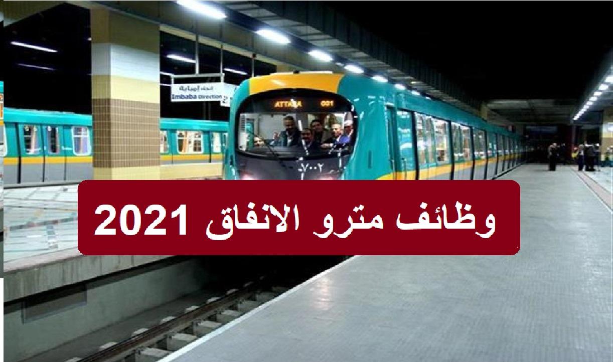 مترو الأنفاق تعلن عن حاجتها إلى سائقين برواتب تصل إلى 7000 جنيه