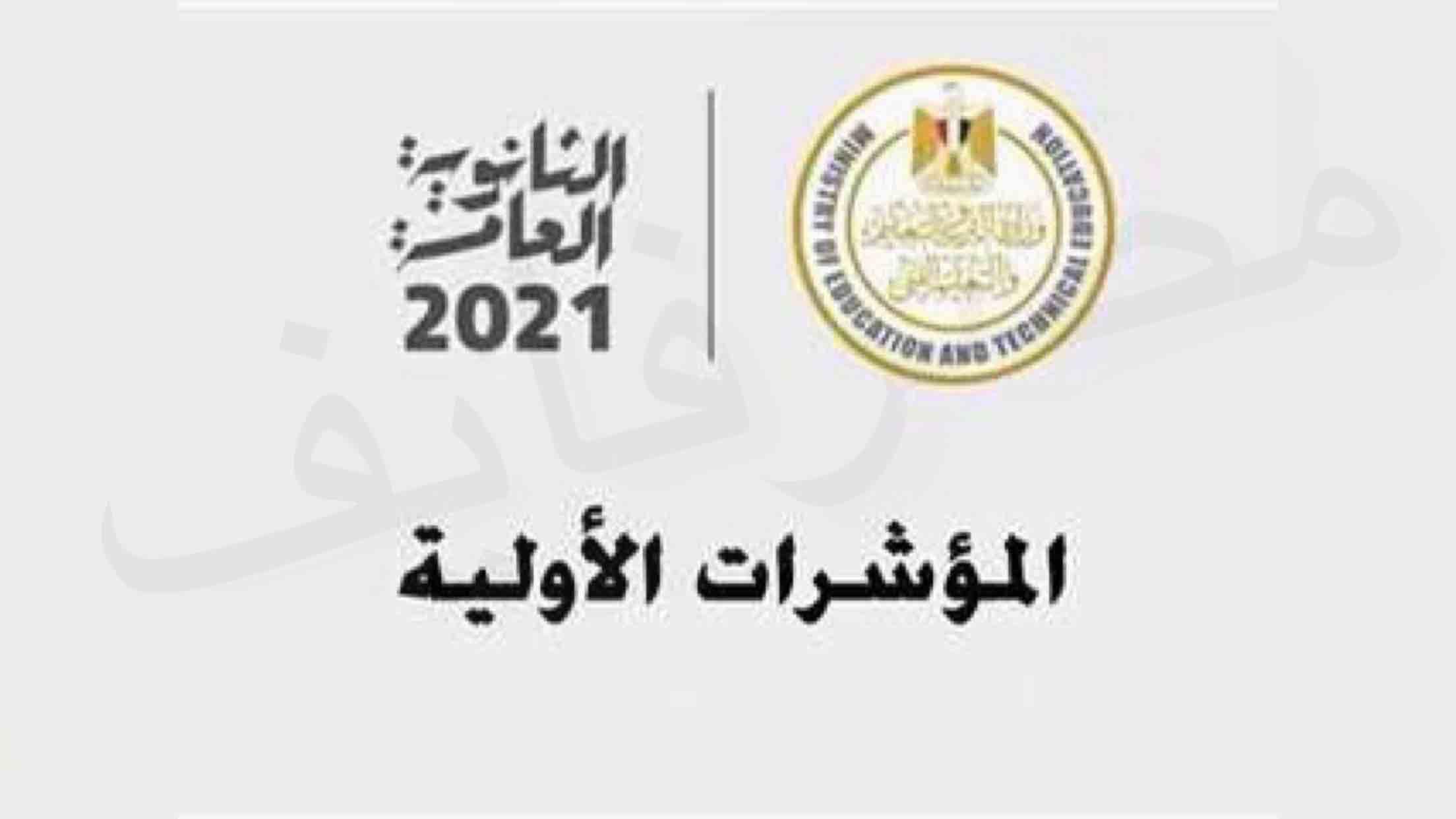 نرصد المؤشرات الأولية لـ نتيجة الثانوية العامة 2021 وموعد ظهورها