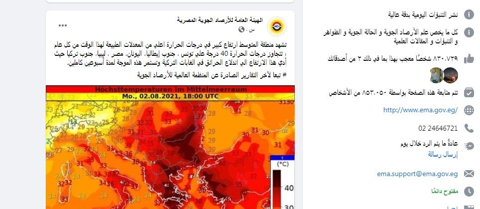 ارتفاع في الحرارة لمدة أسبوعين.. الأرصاد تحذر من حالة الطقس اليوم الأحد 1 أغسطس ودرجات الحرارة المتوقعة 3