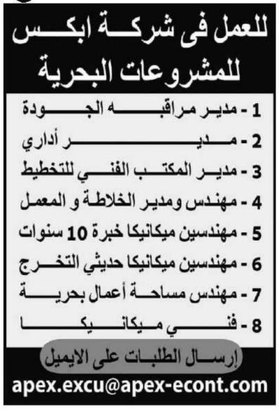 إعلانات وظائف جريدة الوسيط اليوم الجمعة 27/8/2021 1