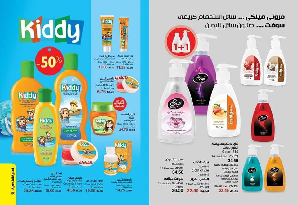 كتالوج ماي واي شهر أكتوبر 2021 pdf اعرف أحدث المنتجات والأسعار 38