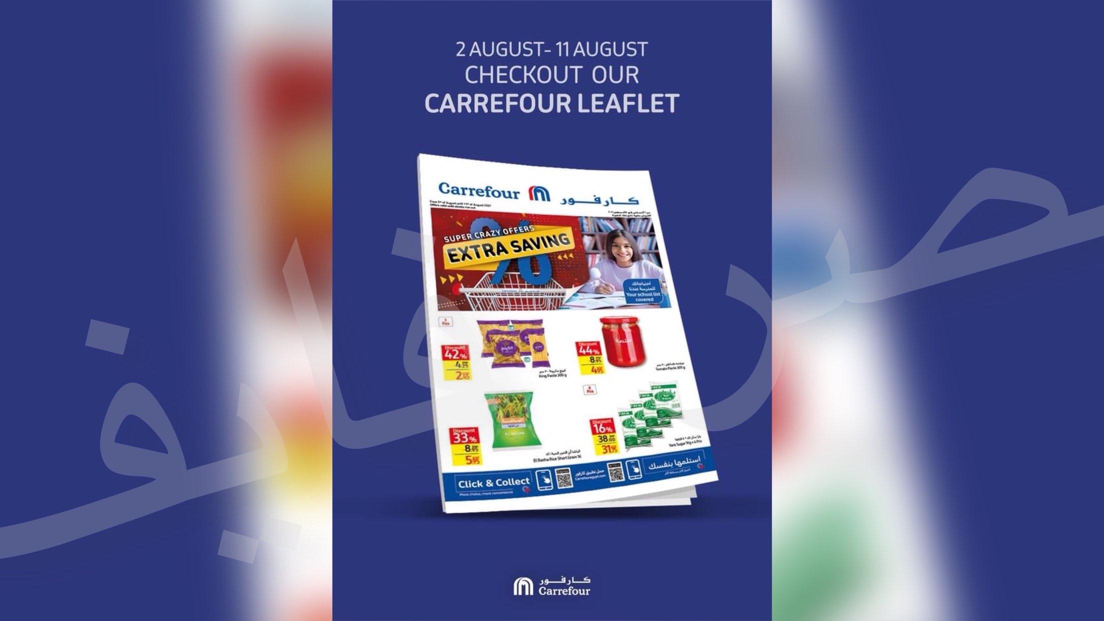 عروض كارفور 2021 الصيفية حتي 11/8 الجاري في جميع افرع Carrefour