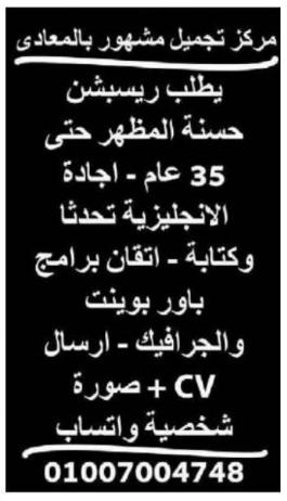 إعلانات وظائف جريدة الوسيط اليوم الجمعة 27/8/2021 2
