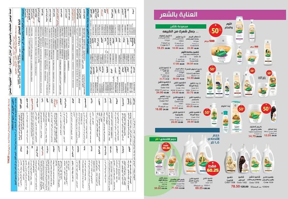 كتالوج ماي واي شهر أكتوبر 2021 pdf اعرف أحدث المنتجات والأسعار 23