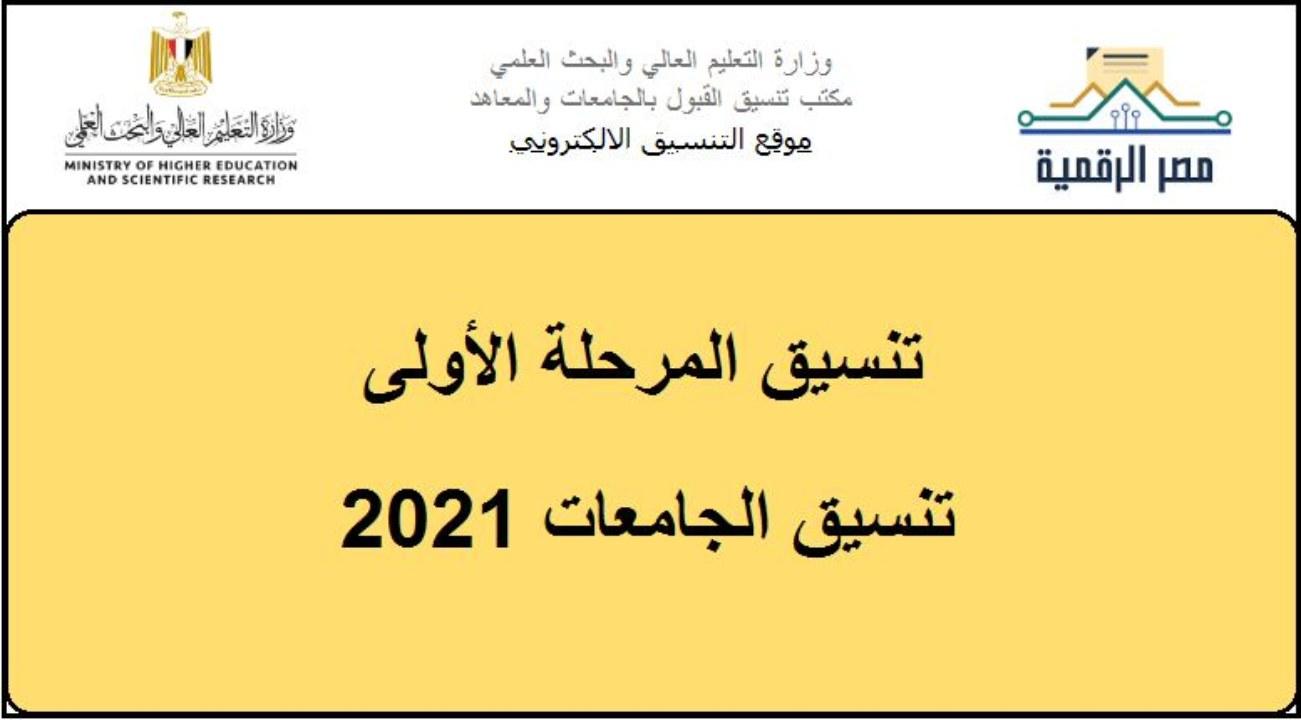موعد بدء تنسيق المرحلة الأولى لتنسيق الجامعات 2021 .. رابط وخطوات التقديم والحد الأدنى