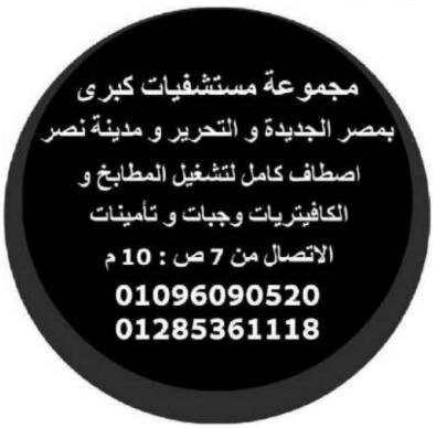 إعلانات وظائف جريدة الوسيط اليوم الجمعة 27/8/2021 3