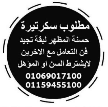 إعلانات وظائف جريدة الوسيط اليوم الجمعة 27/8/2021 4