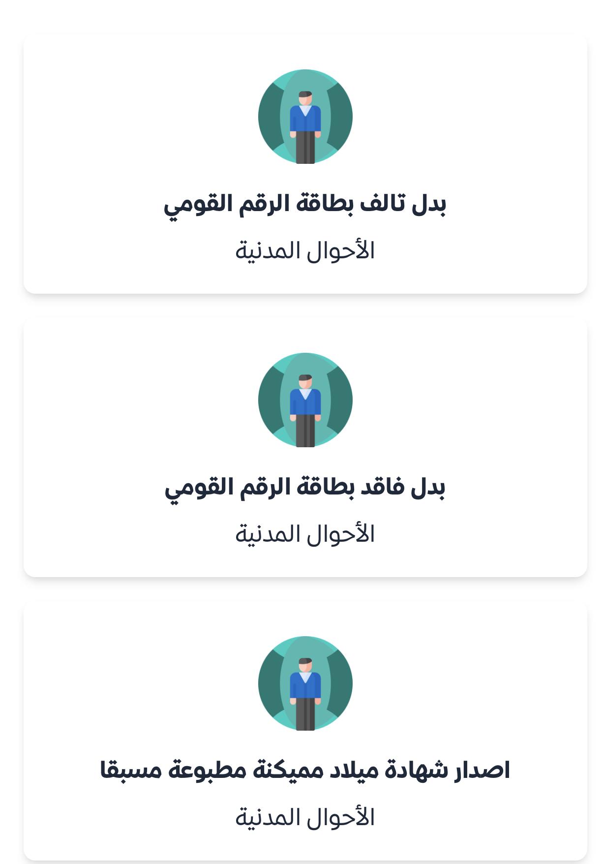 منصة مصر الرقمية