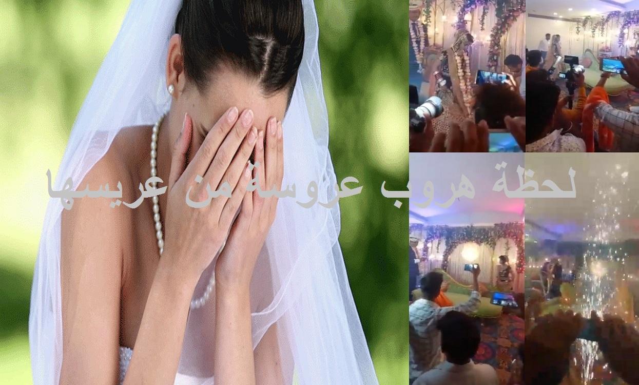 """""""بالفيديو"""" العروسة بتجري من العريس .. عروسة تجري هرباً من عريسها ليلة زفافها أمام المعازيم"""