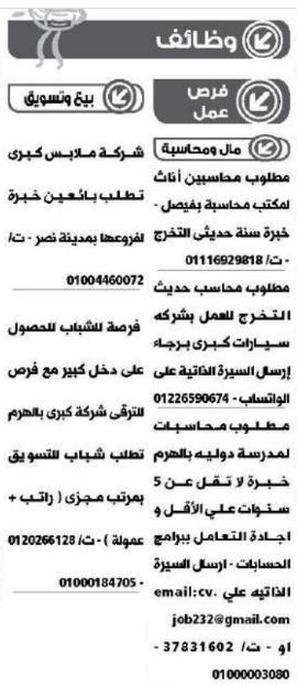 إعلانات وظائف جريدة الوسيط اليوم الجمعة 27/8/2021 6