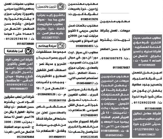 إعلانات وظائف جريدة الوسيط اليوم الجمعة 27/8/2021 7