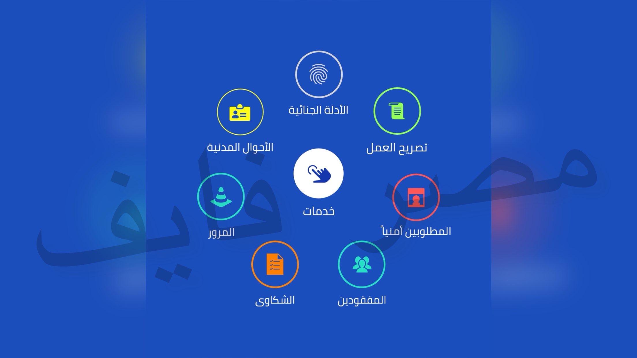 تطبيق وزارة الداخلية