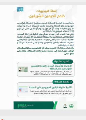السعودية: تمديد صلاحية الإقامة وتأشيرات الخروج والعودة والزيارات في الدول المعلق القدوم منه 1