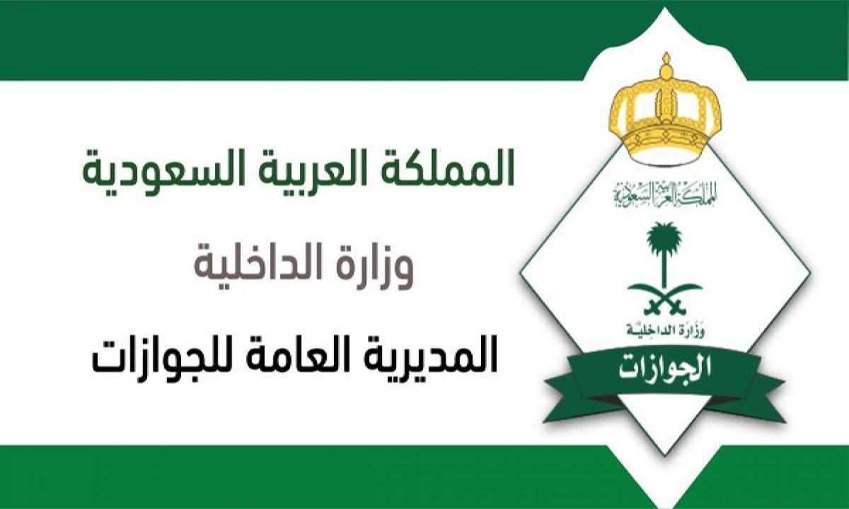 السعودية: تمديد صلاحية الإقامة وتأشيرات الخروج والعودة والزيارات في الدول المعلق القدوم منه