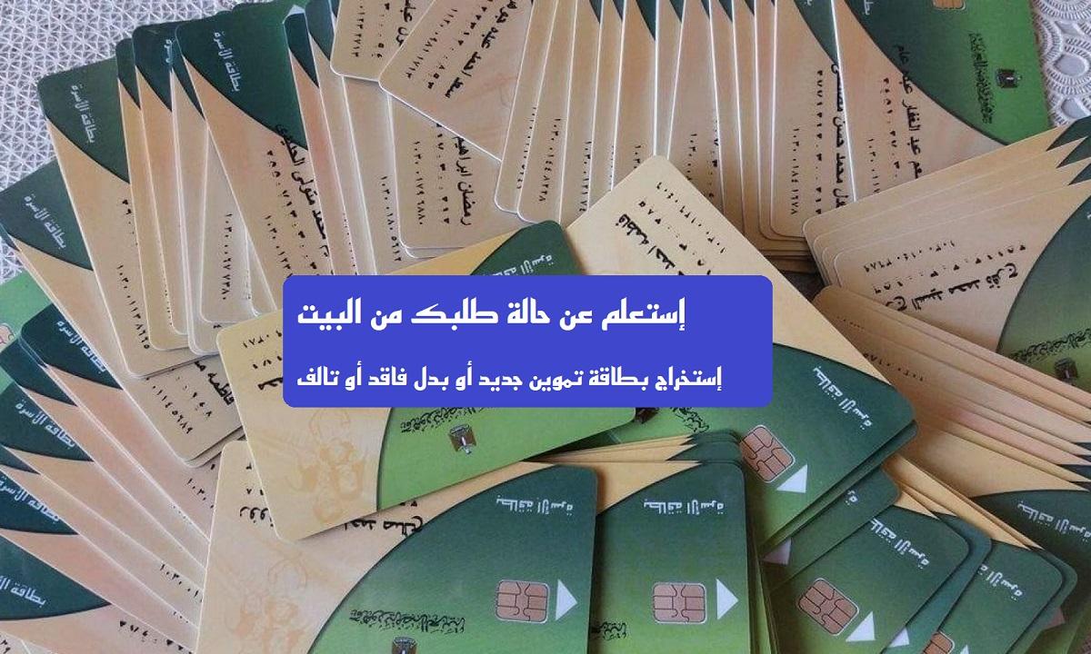 الاستعلام الالكترونى عن خدمات بطاقات التموين من المنزل.. شرح بالخطوات
