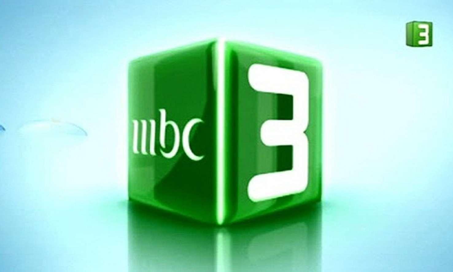 تردد قناة ام بي سي 3 للأطفال على نايل سات لمشاهدة أقوى أفلام الكرتون وبرامج الأطفال